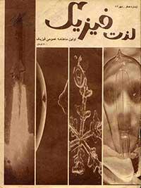 مجله شماره (0)