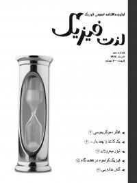 مجله شماره دو