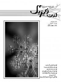 مجله شماره دوازده