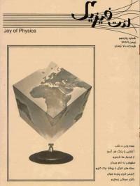 مجله شماره پانزده