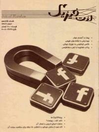 مجله شماره شانزده