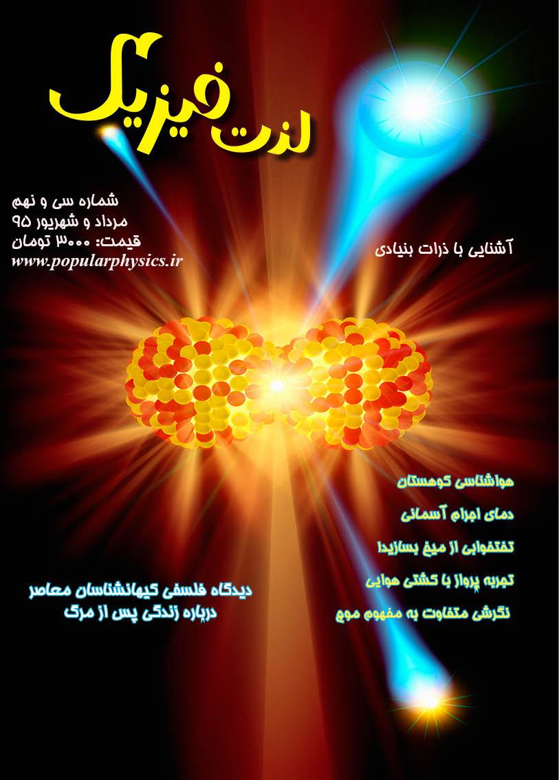لذت شماره ۳۹ نشریه لذت فیزیک منتشر شد - POPULAR PHYSICS